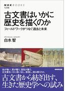古文書はいかに歴史を描くのか フィールドワークがつなぐ過去と未来(NHKブックス)