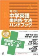 中学英語単熟語・文法ハンドブック(音声DL付)