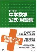 中学数学公式・用語集