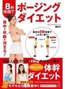【期間限定価格】8秒体操でポージングダイエット
