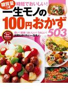 【期間限定価格】一生モノの100円おかず503