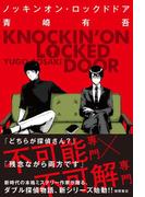 ノッキンオン・ロックドドア