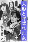 人形と呼ばれた女~昭和売防法前夜~(愛COCO!)