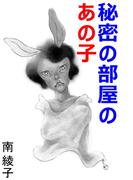 秘密の部屋のあの子(愛COCO!)