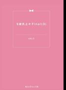 S彼氏上々Final(3)(魔法のiらんど文庫)