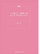 11号(1) 世界一のピュア・ラブストーリー(魔法のiらんど文庫)