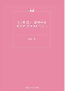 11号(2) 世界一のピュア・ラブストーリー(魔法のiらんど文庫)