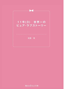11号(3) 世界一のピュア・ラブストーリー(魔法のiらんど文庫)