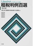 租税判例百選 第6版 (別冊ジュリスト)(別冊ジュリスト)