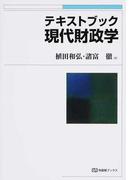 テキストブック現代財政学 (有斐閣ブックス)