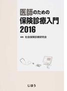 医師のための保険診療入門 2016
