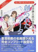 亜澄錬太郎の事件簿 コンプリートエディション 1 創られたデータ (SMART PUBLISHING)