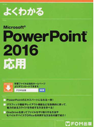 よくわかるMicrosoft PowerPoint 2016 応用