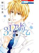 31☆アイドリーム(3)(花とゆめコミックス)