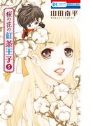 桜の花の紅茶王子(5)(花とゆめコミックス)