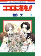 ココロに花を!!(2)(花とゆめコミックス)