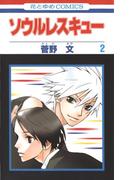 ソウルレスキュー(2)(花とゆめコミックス)