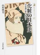 化粧の日本史 美意識の移りかわり (歴史文化ライブラリー)