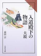 入道殿下の物語 大鏡 (読みなおす日本史)
