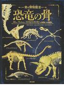 恐竜の骨 (骨の博物館)