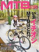 MTB日和 vol.27 本当に気になる大or裏本命の1台 いまイチオシMTBはどれ!? (タツミムック)