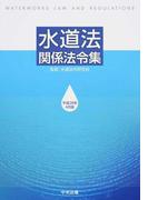 水道法関係法令集 平成28年4月版