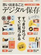 思い出まるごとデジタル保存 これ1冊で完璧! (日経BPムック)(日経BPムック)