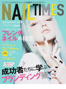 NAIL TIMES vol.5(2016Spring−Summer) 成功者たちに学ぶブランディング術 (ブティック・ムック)(ブティック・ムック)