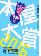 本屋大賞 2016