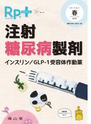 Rp.+ やさしく・くわしく・強くなる Vol.15,No.2(2016年春号) 注射糖尿病製剤