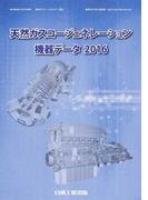 天然ガスコージェネレーション機器データ 2016