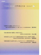 TOMIOKA世界遺産会議BOOKLET 7 世界文化遺産とまちづくり