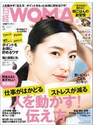 日経ウーマン2016年5月号