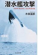 潜水艦攻撃 日本軍が撃沈破した連合軍潜水艦 新装版 (光人社NF文庫)(光人社NF文庫)