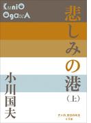 【全1-2セット】悲しみの港(P+D BOOKS)