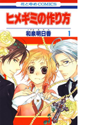 【全1-2セット】ヒメギミの作り方(花とゆめコミックス)