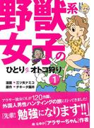 【全1-4セット】野獣系女子のひとりオトコ狩り【分冊版】