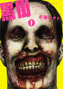 【全1-3セット】黒街(少年チャンピオンコミックス・タップ!)