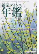 紙業タイムス年鑑 2016