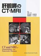 肝胆膵のCT・MRI