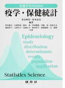看護学生のための疫学・保健統計