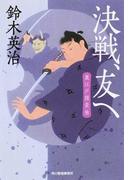 決戦、友へ (ハルキ文庫 時代小説文庫 裏江戸探索帖)(ハルキ文庫)