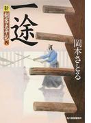 一途 (ハルキ文庫 時代小説文庫 新・剣客太平記)(ハルキ文庫)