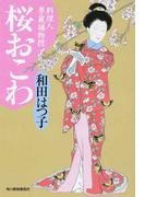 桜おこわ (ハルキ文庫 時代小説文庫 料理人季蔵捕物控)(ハルキ文庫)