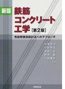 鉄筋コンクリート工学 性能照査型設計法へのアプローチ 新版 第2版