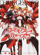 コードギアス双貌のオズO2 5 (角川コミックス・エース)(角川コミックス・エース)