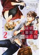 探偵・日暮旅人の探し物 2 (あすかコミックスDX)(あすかコミックスDX)