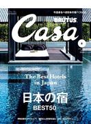 Casa BRUTUS (カーサ・ブルータス) 2016年 5月号