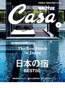 Casa BRUTUS (カーサ・ブルータス) 2016年 5月号(Casa BRUTUS)