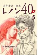 万年筆画 絵巻 レノン40 Gls.05 ハニー・トラップ(絵本屋.com)